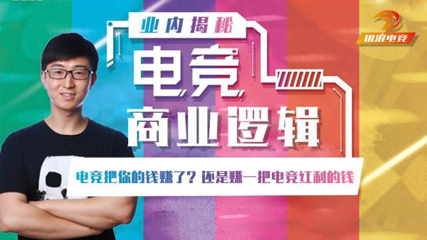 电竞商业逻辑:与中国电竞一起成长,赚一把电竞红利的钱!