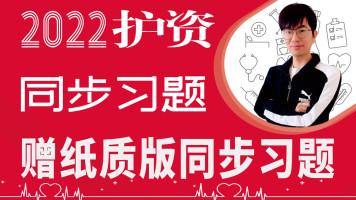 护士资格考试同步习题-适用于护士资格证考试-刘本胜护资