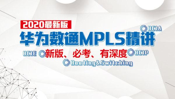 华为数通MPLS精讲-IP转发|VPN|路由交换