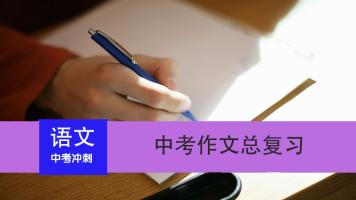 中考语文——作文