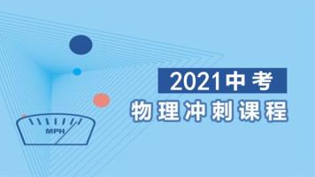 2021中考物理冲刺课程名师学霸满分技巧