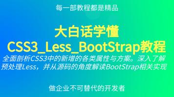 大白话学懂CSS3_Less_BootStrap教程