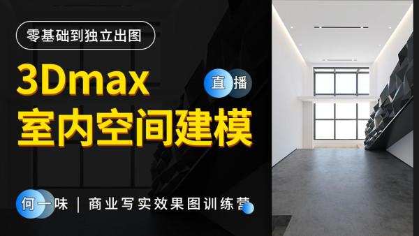 【何一味】3Dmax从0到独立掌握室内空间建模