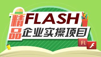 flash企业实操案例讲解