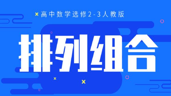 【白银班】高中数学选修2-3:排列组合