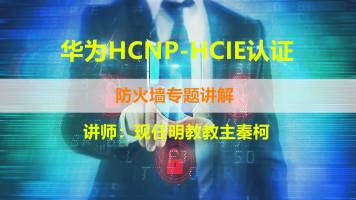 华为HCNP-HCIE认证-防火墙专题讲解