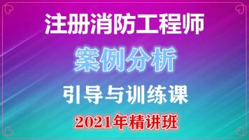 【得正消防】2021年一级注册消防工程师案例分析精讲班(案例)
