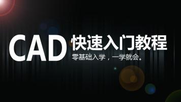 室内设计CAD教程-CAD快速入门教程