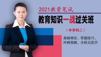2021年【中学】教师资格证笔试-教育知识与能力一战过关班