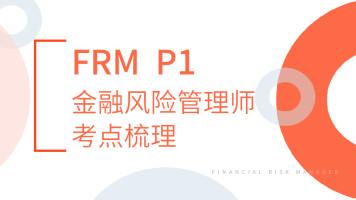 【FRM P1】 金融风险管理师考点梳理