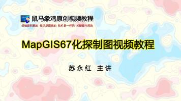 MapGIS67化探制图视频教程