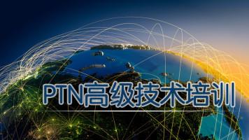 PTN高级技术培训