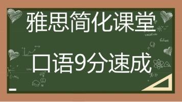 雅思口语营-7天保6冲7(9-12月题库更新)