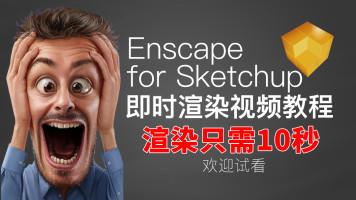 Enscape中文版软件教程sketchup草图大师即时室内高级渲染视频