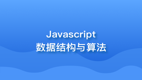JavaScript数据结构与算法