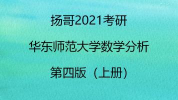 扬哥2021考研华东师范大学数学分析(上册)视频课程