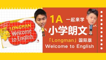 朗文 [Welcome to English] 1A (小学1-2年级)