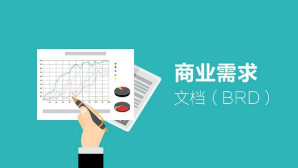 产品经理核心技能之商业需求文档(BRD)