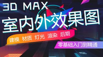 3DMAX室内外效果图表现(千视教育)