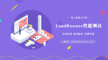 【公开课】LoadRunner性能测试