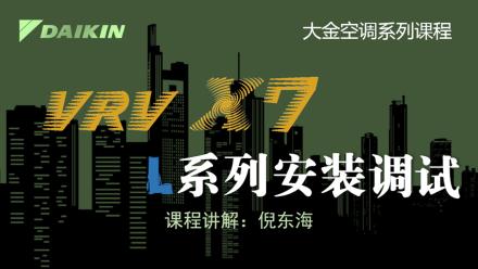 大金VRV X7-L系列安装调试【空调课堂】倪东海【录播】