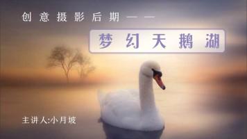 创意摄影后期——梦幻天鹅湖