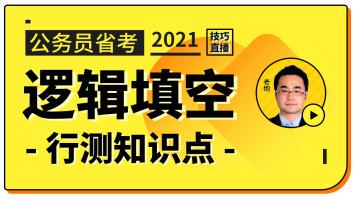 1Z行测直播——逻辑填空【晴教育公考】2021公务员省考
