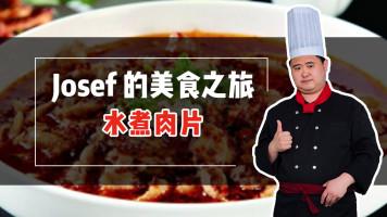 美食之旅之水煮肉片