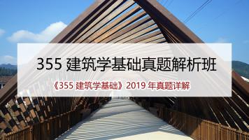 22考研《355建筑学基础》2019年真题详解