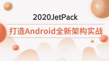 2020JetPack打造Android全新架构实战