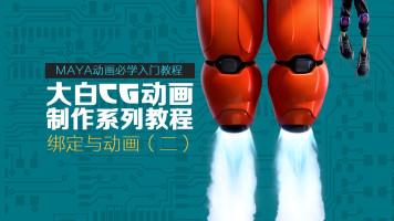 【巧课力】大白CG动画制作教程二(绑定与动画篇)