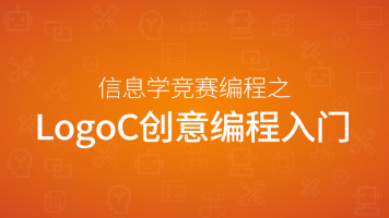 零基础LogoC创意编程入门