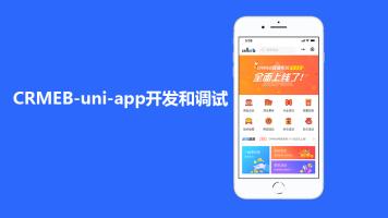 CRMEB Pro uni-app小程序编译开发调试