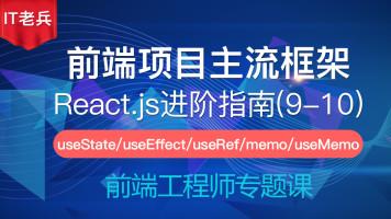 2020全新React进阶指南(9-10):函数式编程之Hooks