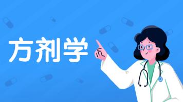 2020中医执业/助理医师 方剂学 基础考点精讲