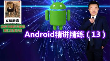 Android精讲精练(13)