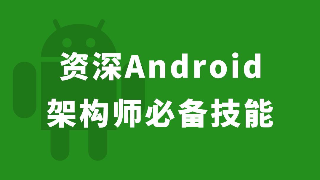 资深Android架构师必备技能(动脑学院持续更新...)