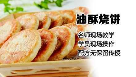 油酥烧饼制作教程