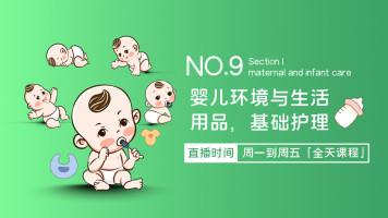 婴儿环境与生活用品,基础护理