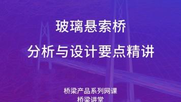 玻璃悬索桥分析与设计要点精讲