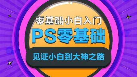 【精品VIP体验课】PS基础班【美丫学院】