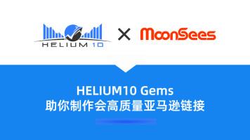 Helium 10 Gems 和Keyword Tracker