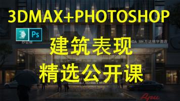 【精选课】3Dmax室外建筑效果图建筑表现-建筑设计/渲染/PS后期