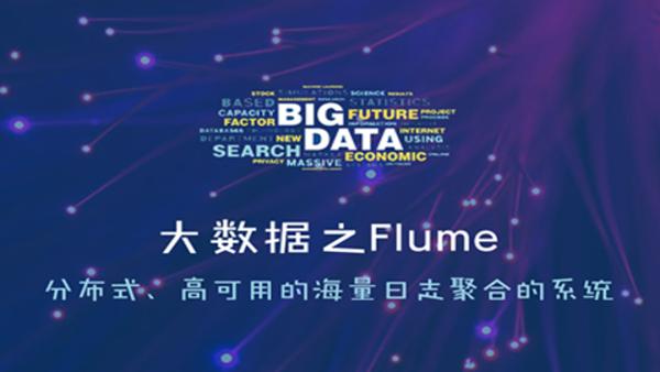 【云知梦】大数据之Flume