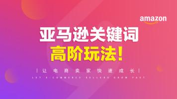 【齐论跨境/专注跨境培训】亚马逊关键词高阶玩法!