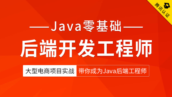 Java零基础后端开发工程师
