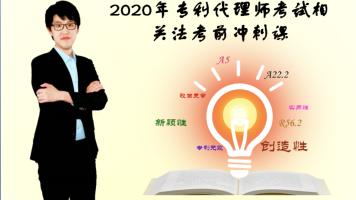 2020年专利代理师考试相关法考前冲刺课-肥财享