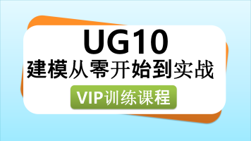 UG10建模曲面从零开始到实战UG软件从零开始学习VIP基础实战训练