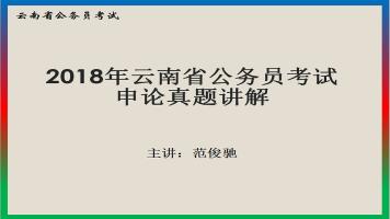 2018年云南省公务员考试申论试题讲解