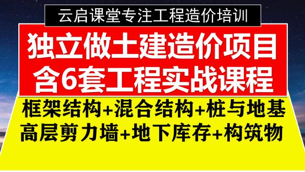 【云启造价】土建工程造价6套实战案例/零基础入门至进阶提升
